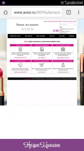Avon мобильная версия заняться косметикой эйвон