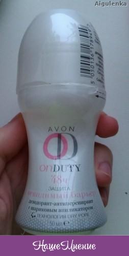 Avon on duty 48 часов косметика форевер купить в москве
